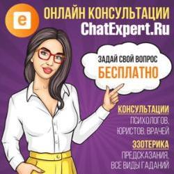 Сервис онланй консультаций ChatExpert