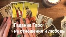 Гадания Таро на отношения и любовь