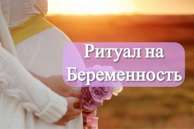 Ритуал на скорую беременность