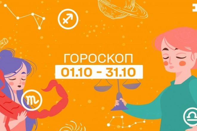 Персональный гороскоп на октябрь 2021